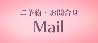 リトルプリンセス、ネイル、カラーセラピー、プリザーブドフラワー、お台場 Mail
